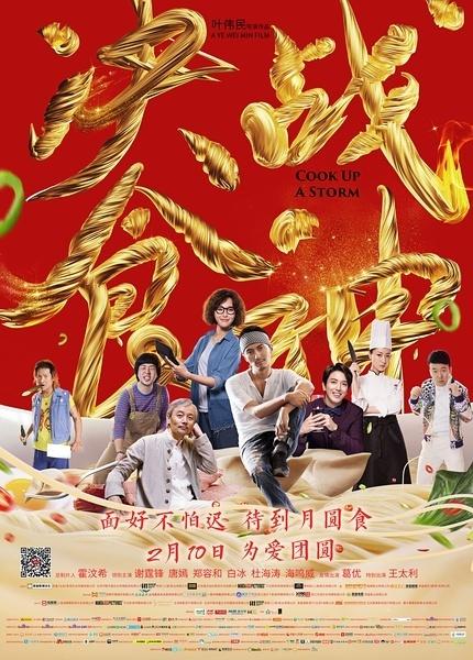 JZ食神 (2017)