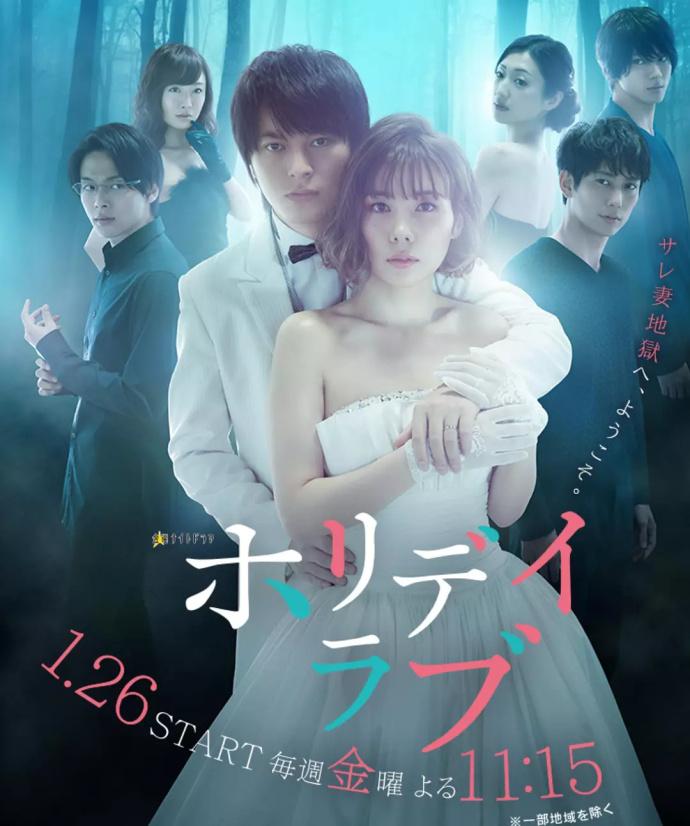 假日爱情 ホリデイラブ (2018)