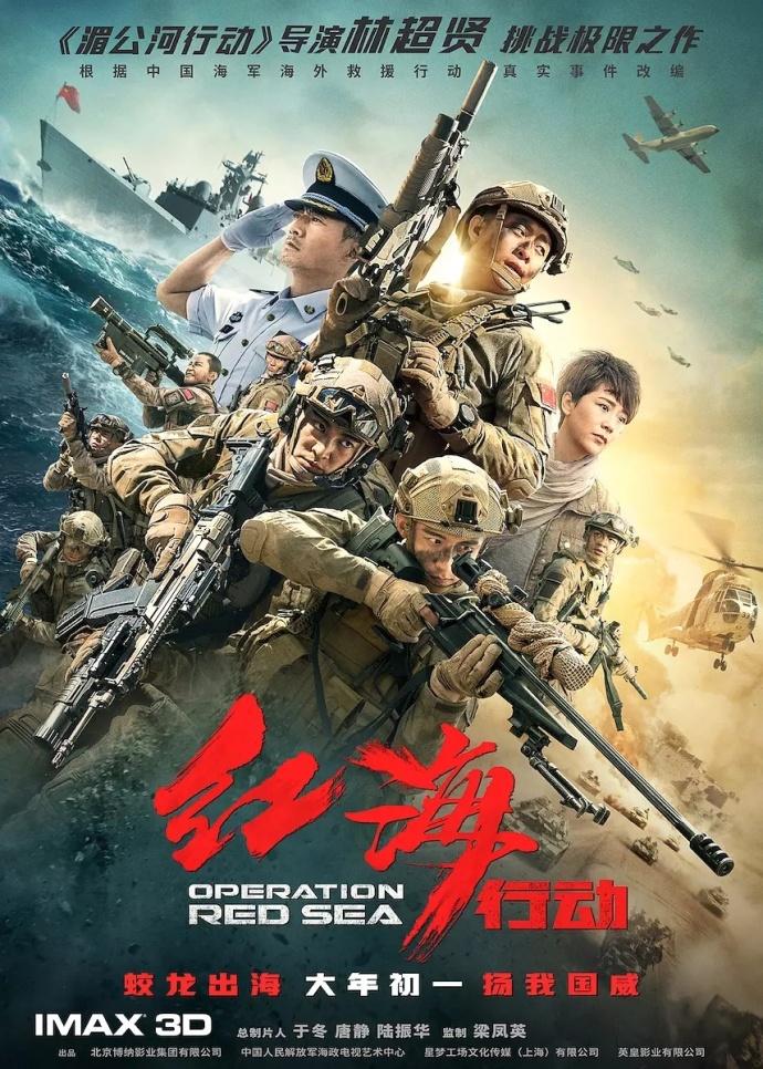 红海行动 (2018)