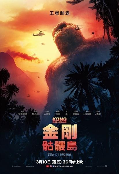 金刚:骷髅岛 Kong: Skull Island (2017)