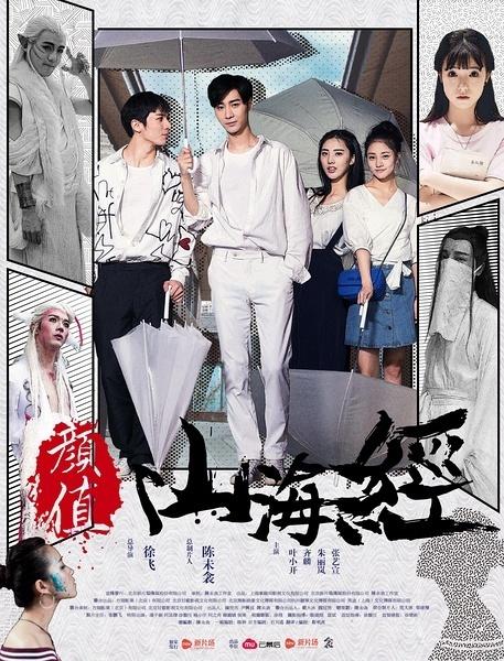 颜值山海经 (2016)