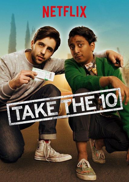 十号公路 Take the 10 (2016)