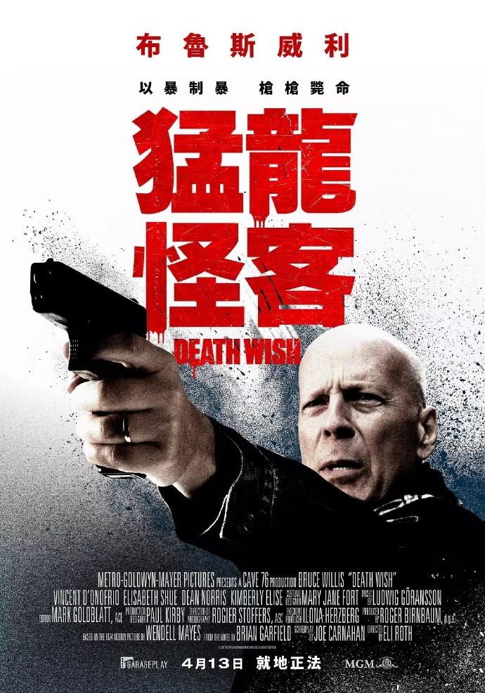 猛龙怪客 Death Wish (2018)
