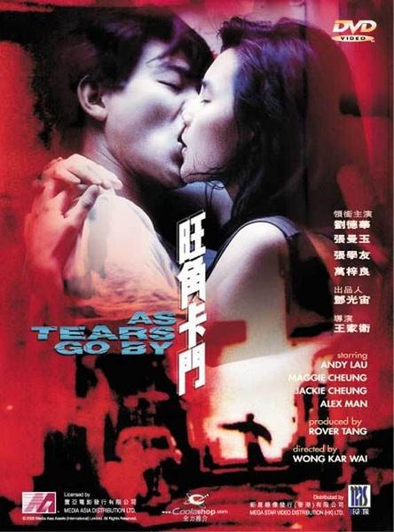 旺角卡门 旺角卡門 【1988】【剧情 / 爱情 / 犯罪】【香港】