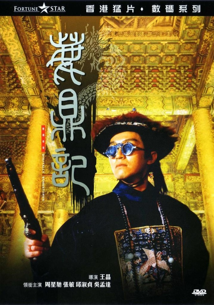 鹿鼎记 鹿鼎記 【蓝光720p/1080p国粤双语中字】【1992】【喜剧/动作/古装】【香港】