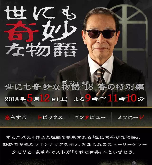 世界奇妙物语2018年春季特别篇【科幻/悬疑/惊悚/恐怖】