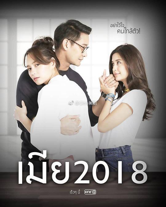 妻不择食【2018】【剧情/爱情/家庭】【泰国】【更新至EP01】