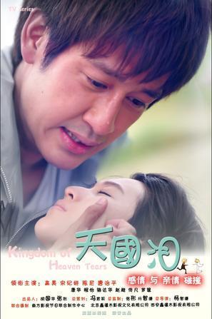 天国泪 (2014)