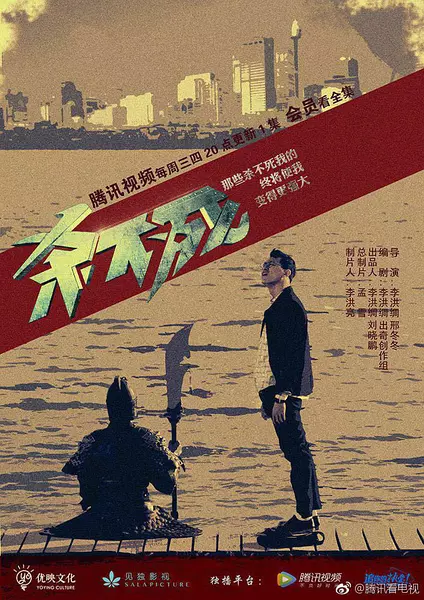 杀不死 (2017)