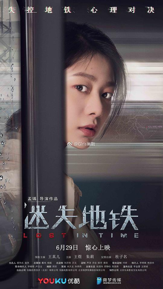 迷失地铁 【2018】【剧情/悬疑】【中国大陆】