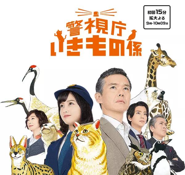 警视厅生物股长 警視庁いきもの係 (2017)