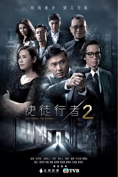 使徒行者2 (2017)