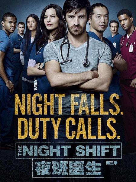 夜班医生 1-3 季 The Night Shift Season 3 (2016)