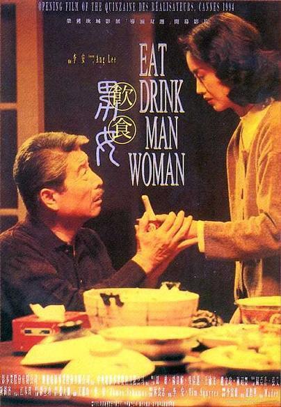 饮食男女 飲食男女 (1994)