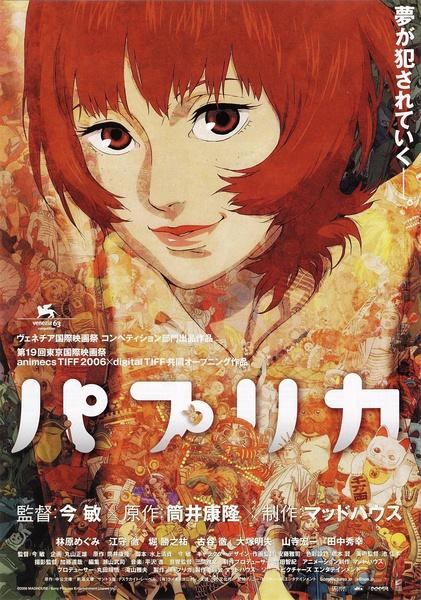 红辣椒 パプリカ (2006)