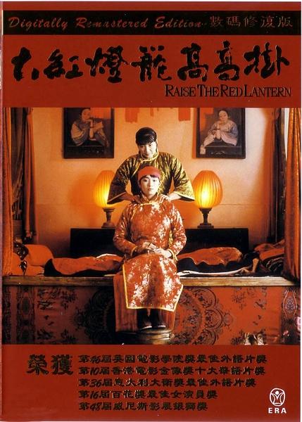大红灯笼高高挂 (1991)