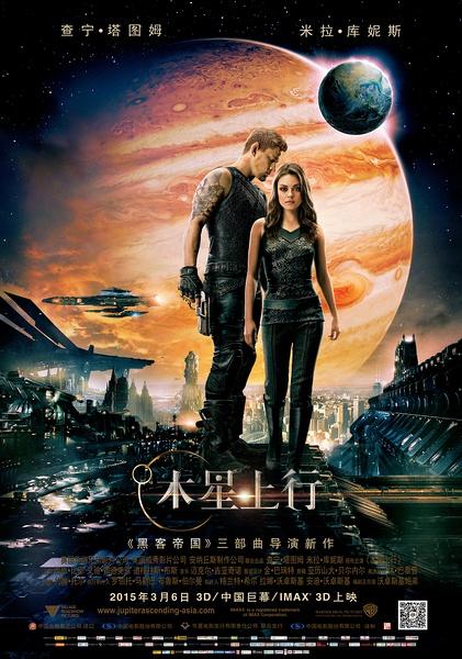 木星上行 Jupiter Ascending (2015)