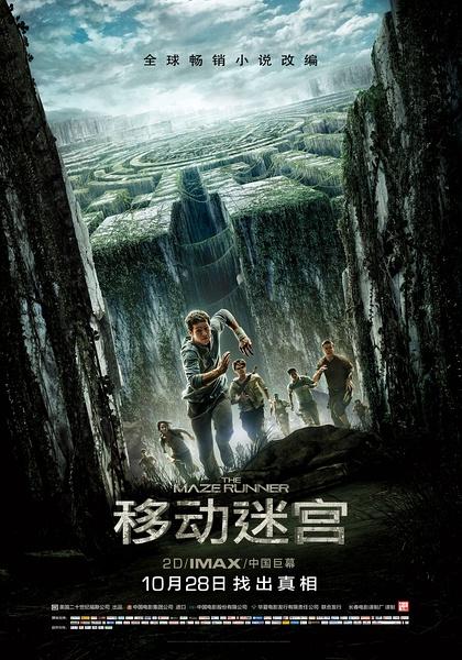 移动迷宫 The Maze Runner (2014)