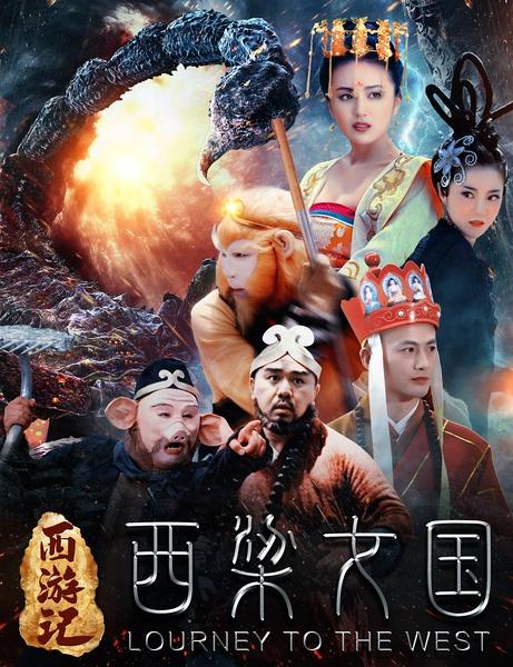 西游记之西梁女国 (2016)