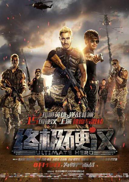 终极硬汉 (2016)