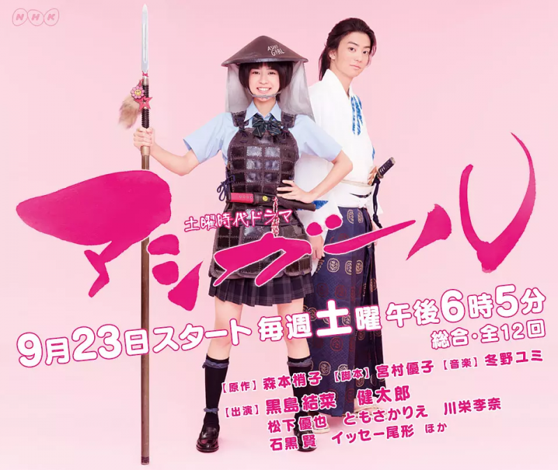 跑女战国行 アシガール (2017)