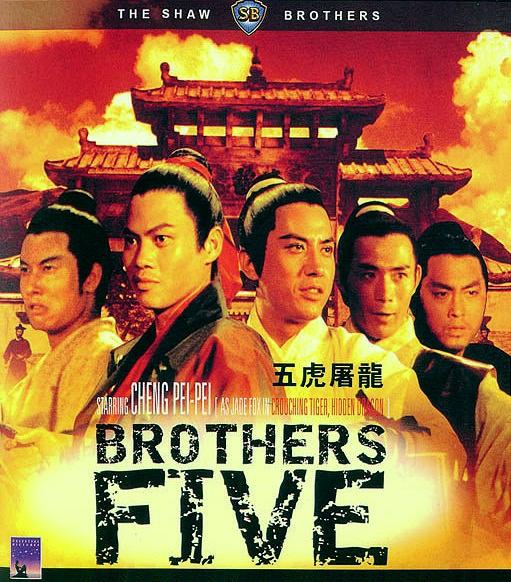 五虎屠龙 五虎屠龍 (1970)