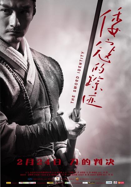 倭寇的踪迹 (2012)