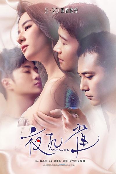 夜孔雀 (2015)