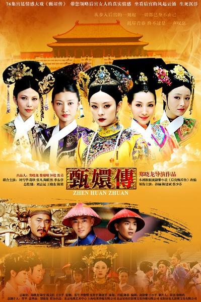 后宫·甄嬛传 (2011)