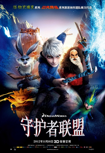 守护者联盟 Rise of the Guardians (2012)
