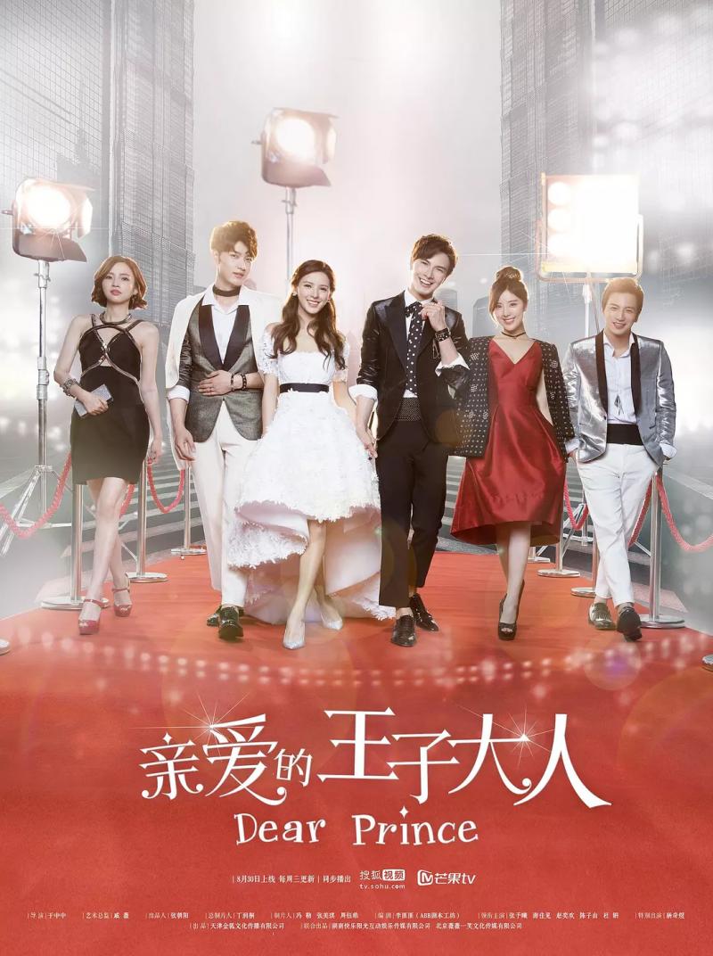 亲爱的王子大人 (2017)