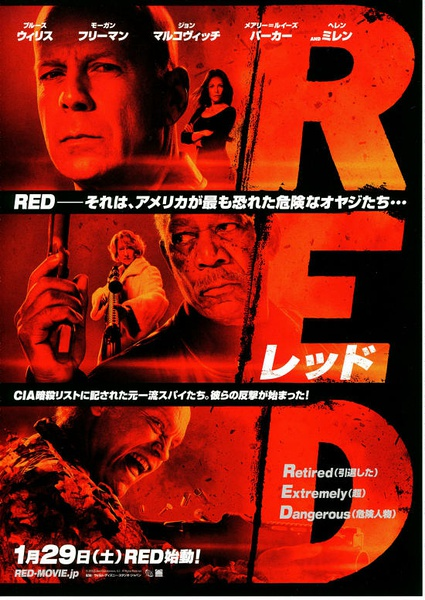 赤焰战场 Red (2010)