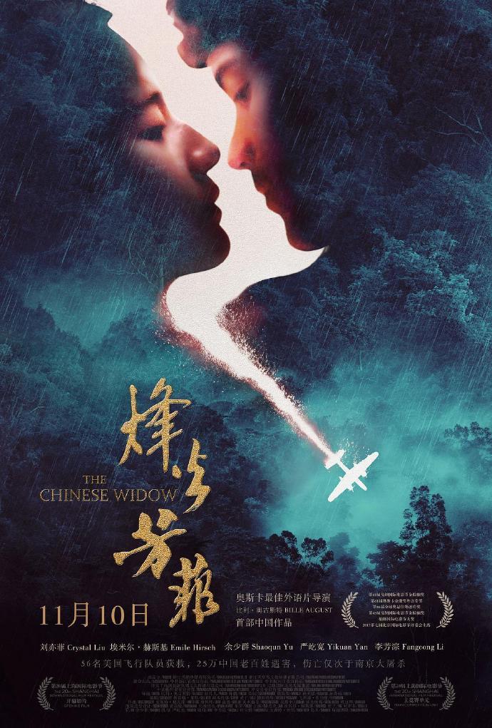 烽火芳菲 【2017】【剧情/爱情/战争】【中国大陆/丹麦】