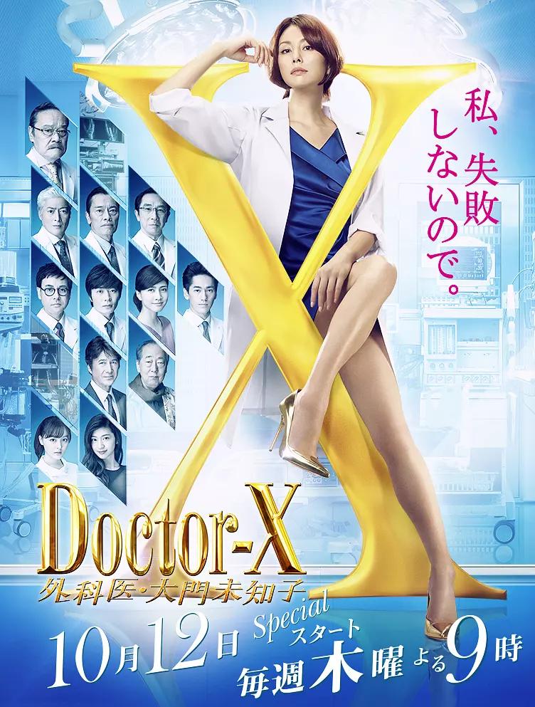 X医生:外科医生大门未知子 第5季 ドクターX 外科医?大門未知子 第5季 (2017)