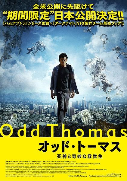 小镇怪客托马斯 Odd Thomas (2013)