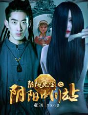 阴阳先生之阴阳中间站(2016)
