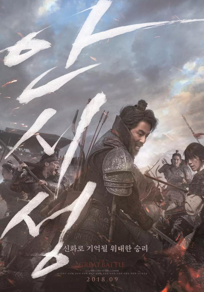 安市城 안시성 【2018】【韩国】【剧情/传记/历史/战争】