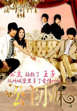 公主小妹 (2007)