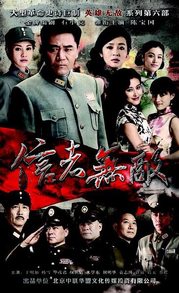 信者无敌 (2016)