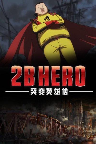 2B HERO 突变英雄传 (2015)