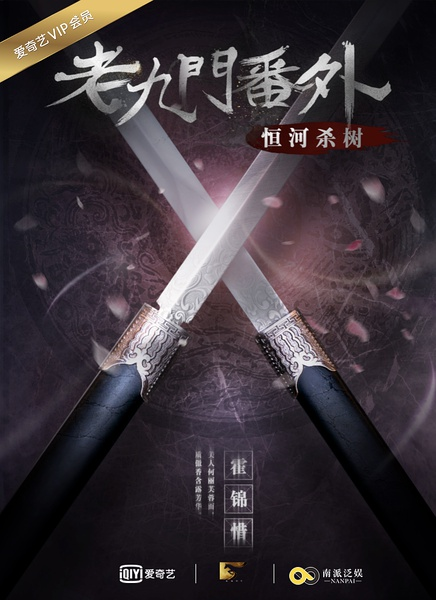 老九门番外之恒河杀树 (2016)