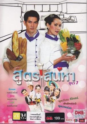 爱的烹饪法 ?????????? (2009)