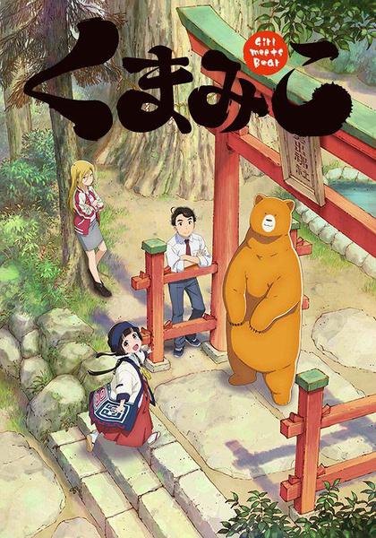 当女孩遇到熊 くまみこ (2016)