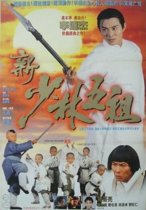 新少林五祖 (1994)