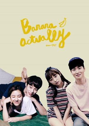 其实是香蕉 第二季 ??? ???? 2 (2016)