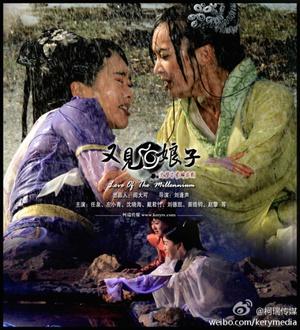 又见白娘子 (2011)