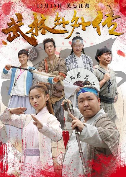 武林外外传 (2016)