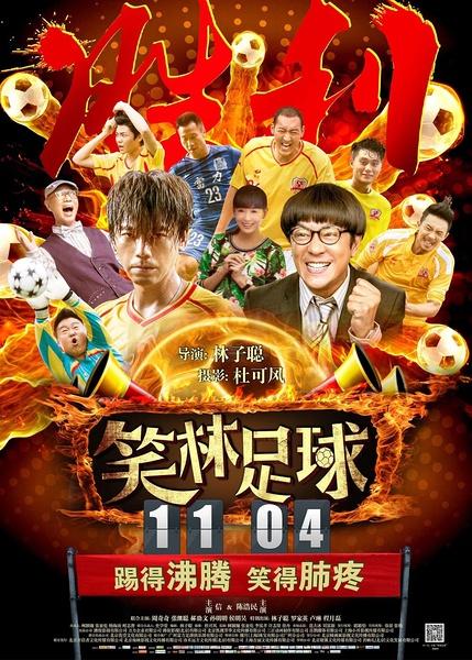 笑林足球 (2016)