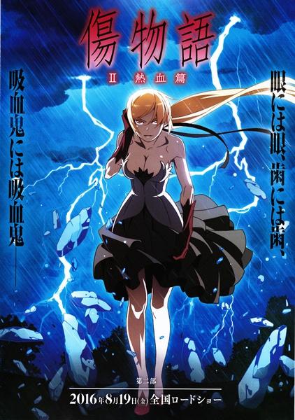伤物语2:热血篇 傷物語Ⅱ 熱血篇 (2016)