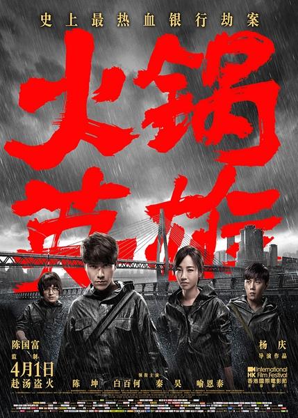 火锅英雄 (2016)